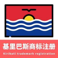 基里巴斯商标注册/Kiribati trademark registration