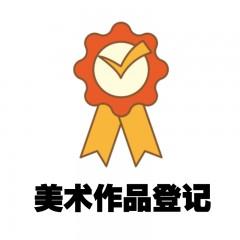 国内美术作品版权登记_登记国内美术作品版权
