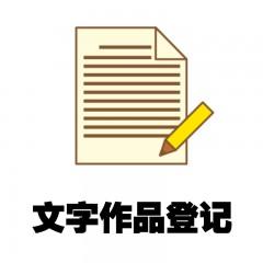 国内文字作品版权登记_登记国内文字作品版权