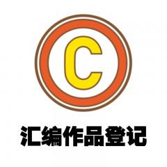 国内汇编作品版权登记