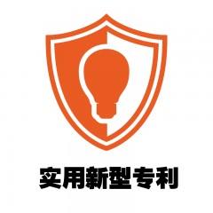 实用新型专利申请_一站式服务_为您免去繁琐程序