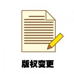 版权变更_变更国内版权