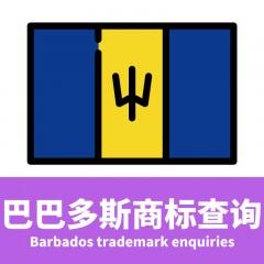 巴巴多斯商标查询/Barbados trademark inquiry
