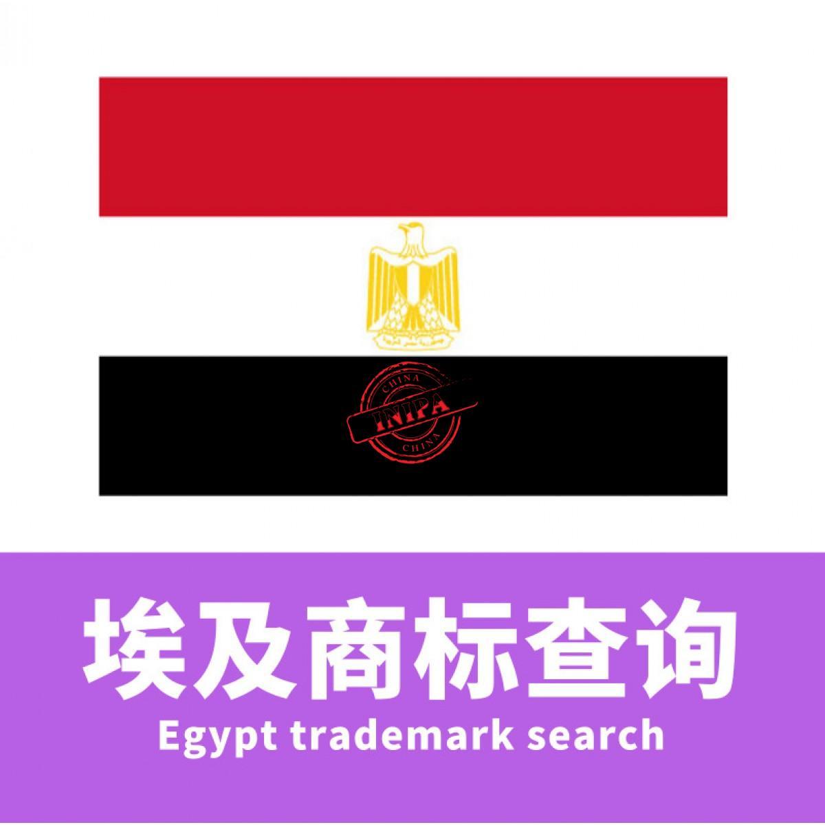 埃及商标查询/Egypt trademark search