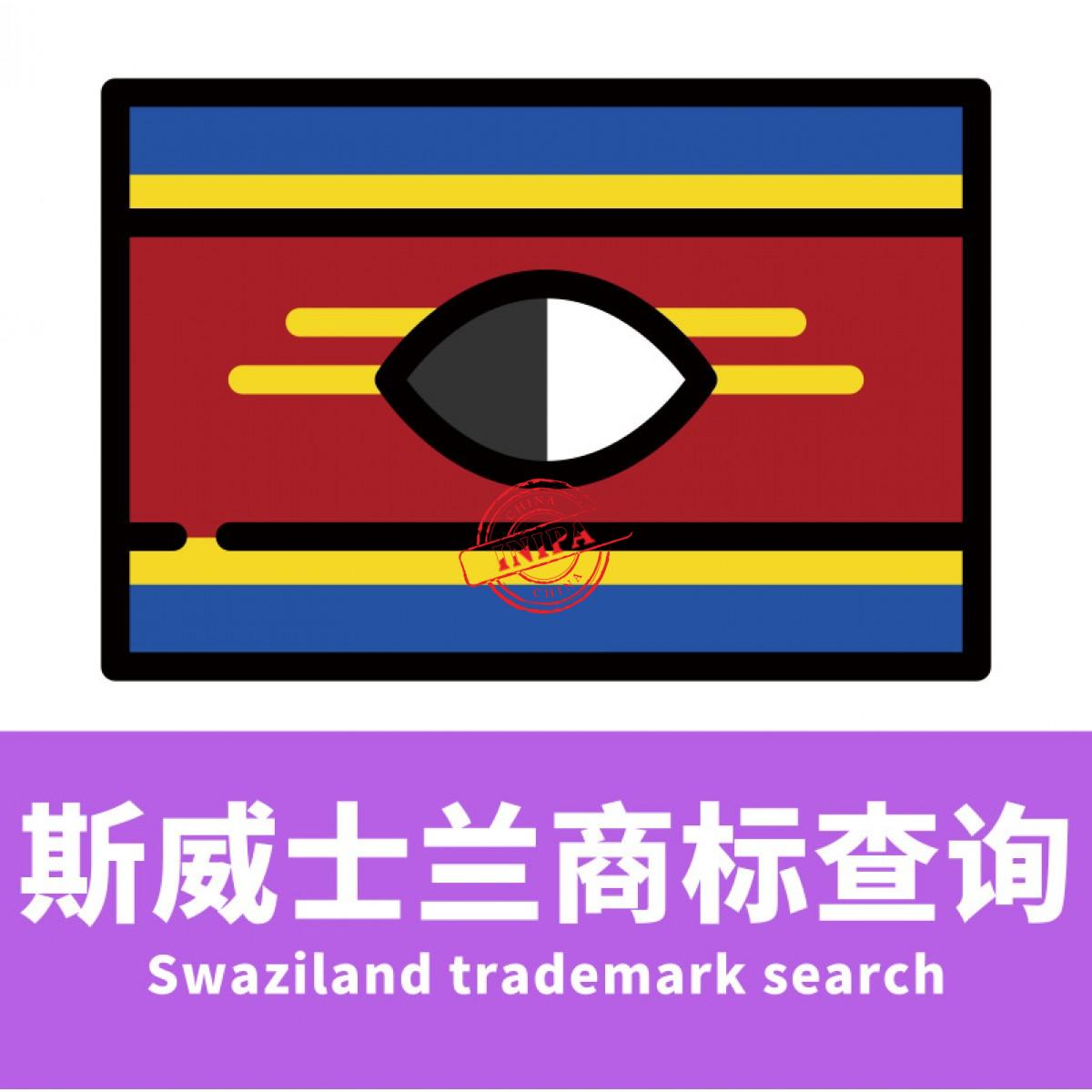 斯威士兰商标查询/Swaziland trademark search