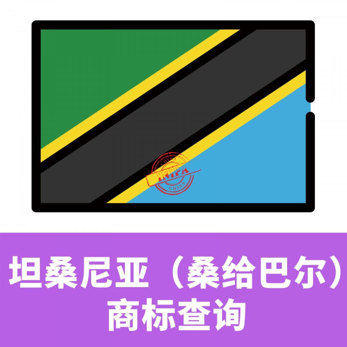 坦桑尼亚(桑给巴尔)商标查询/Tanzania (Zanzibar) trademark search