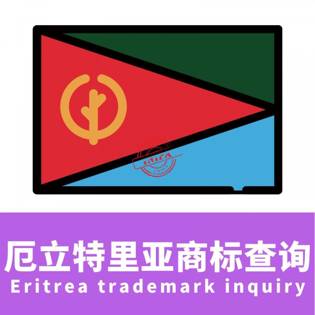 厄立特里亚商标查询/Eritrea trademark inquiry