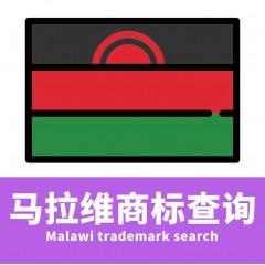 马拉维商标查询/Malawi trademark search