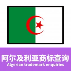 阿尔及利亚商标查询/Algeria trademark inquiry