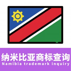 纳米比亚商标查询/Namibia trademark inquiry