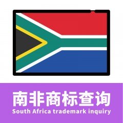 南非商标查询/South Africa trademark inquiry