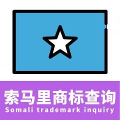 索马里商标查询/Somali trademark inquiry