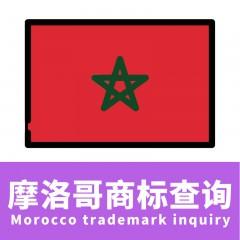 摩洛哥商标查询/Morocco trademark inquiry