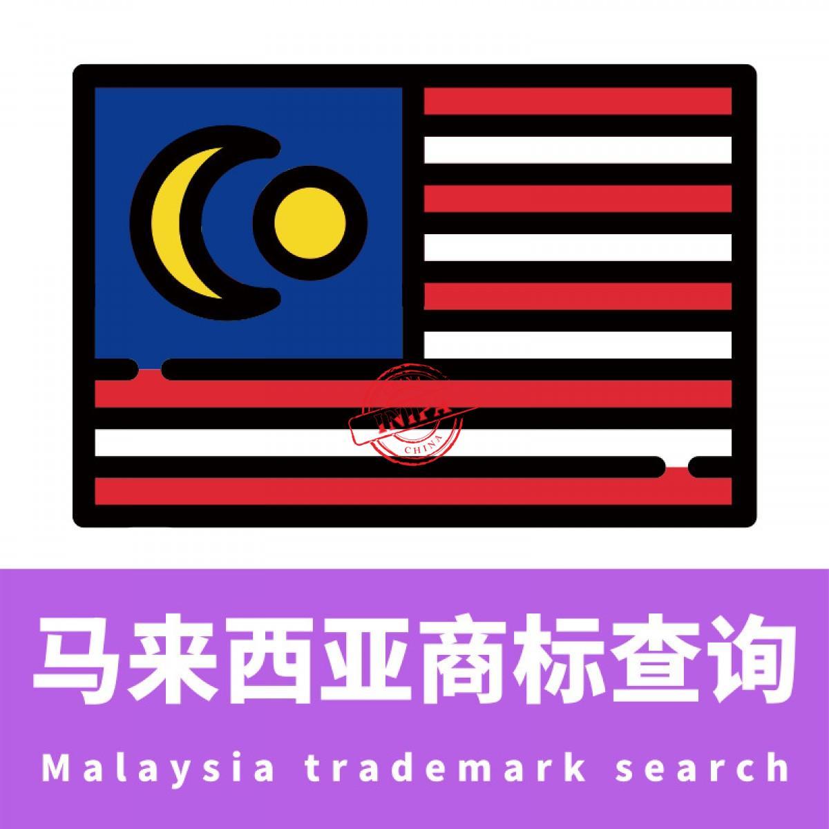 马来西亚商标查询/Malaysia trademark search
