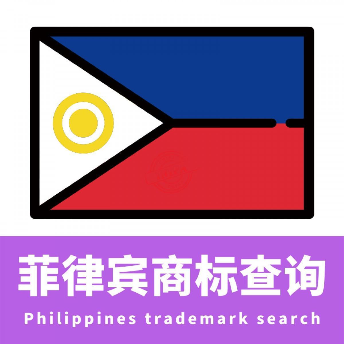 菲律宾商标查询/Philippines trademark search