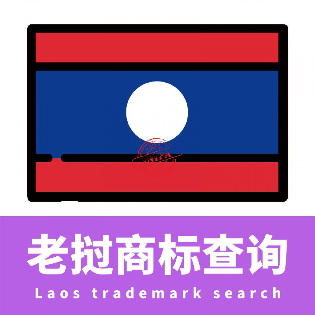 老挝商标查询/Laos trademark search