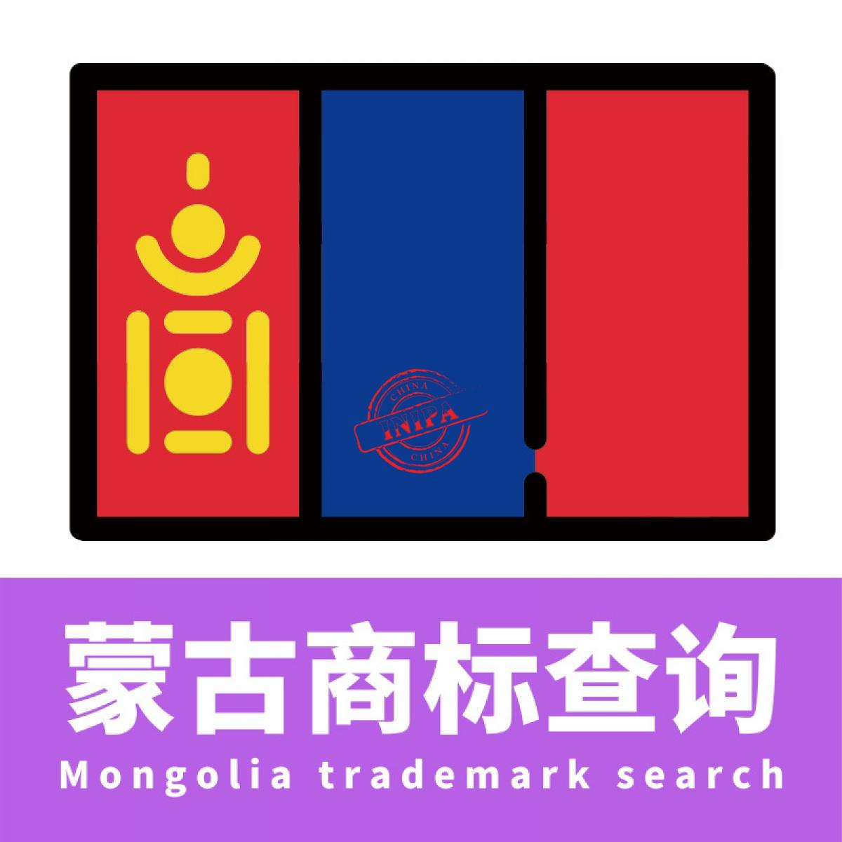 蒙古商标查询/Mongolia trademark search