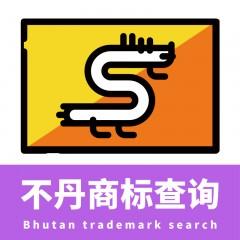 不丹商标查询/Bhutan trademark search