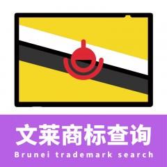 文莱商标查询/Brunei trademark search