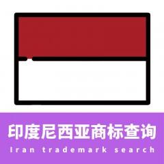 印度尼西亚商标查询/Indonesia trademark search