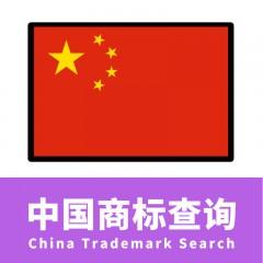 中国商标查询/China Trademark Search