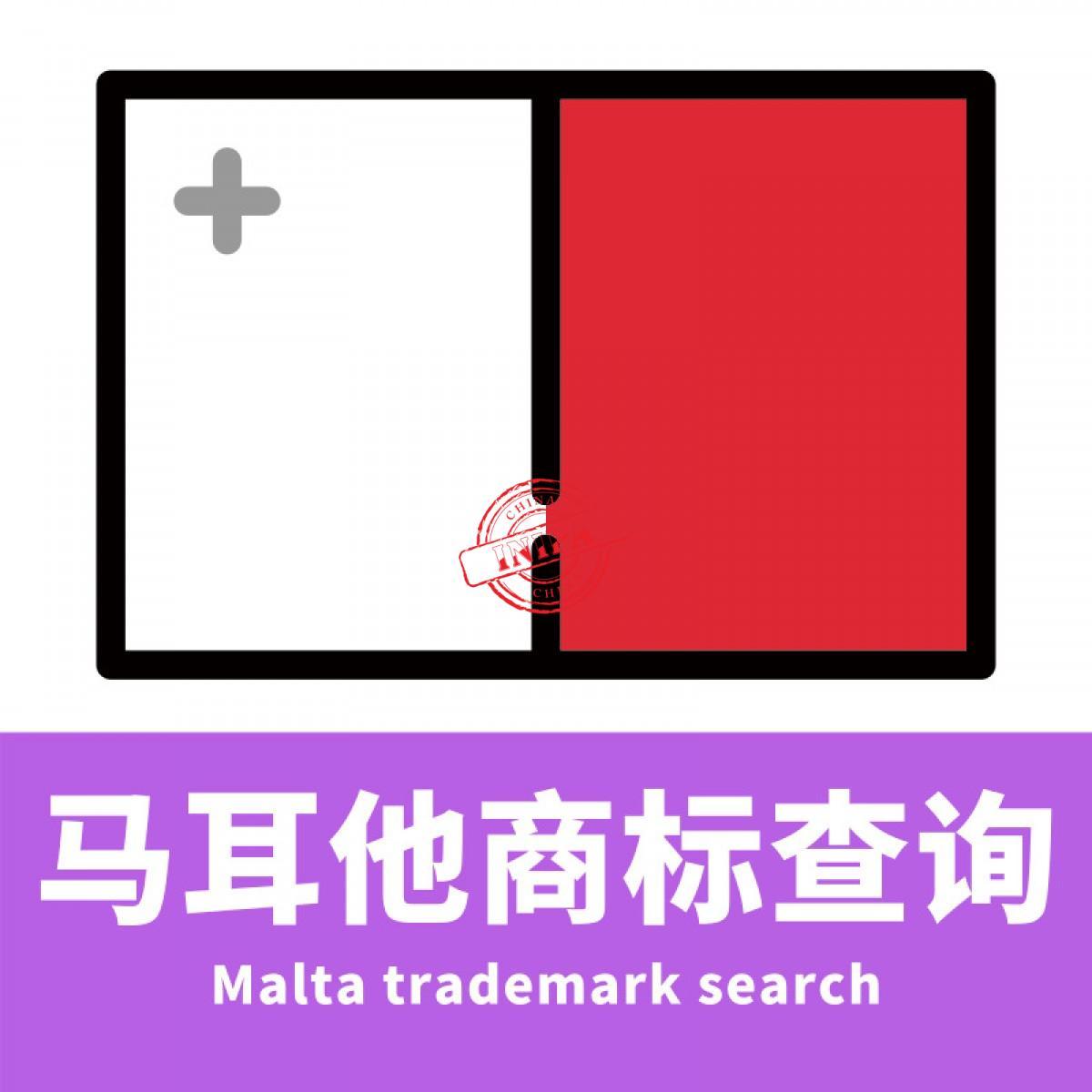 马耳他商标查询/Malta trademark search