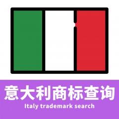 意大利商标查询/Italy trademark search