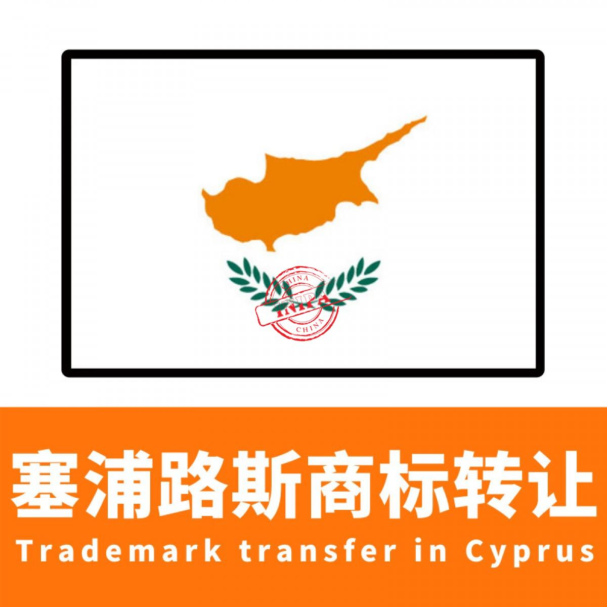 塞浦路斯商标转让/Trademark transfer in Cyprus