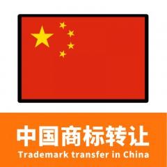 中国商标转让/Trademark transfer in China