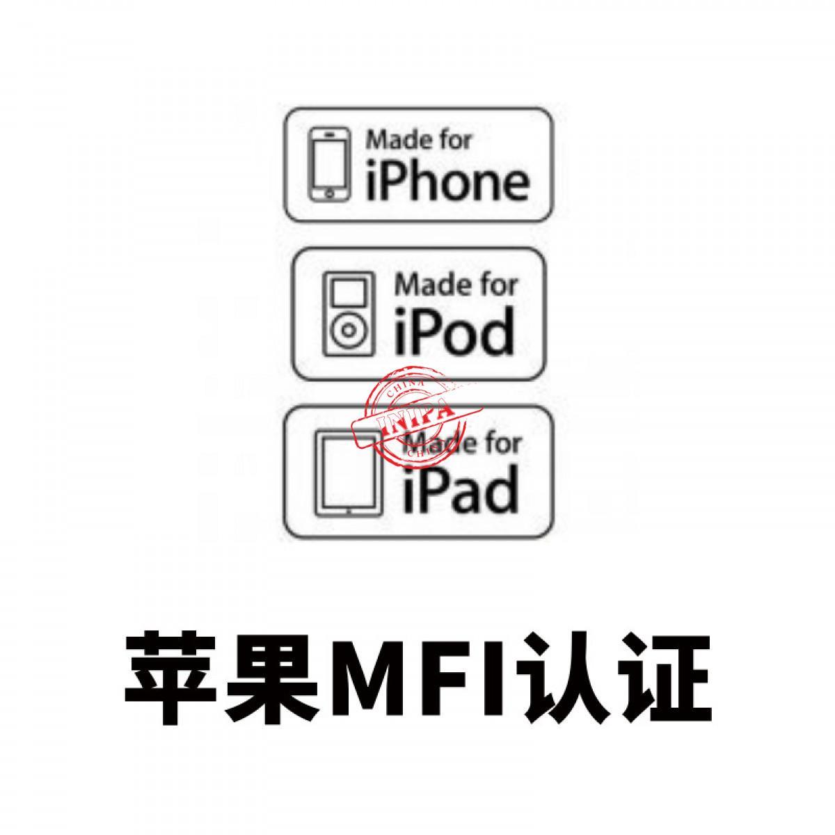 苹果MFI认证_专业认证服务机构