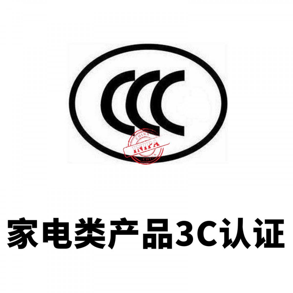 家电类产品3C认证咨询_专业代理认证服务机构