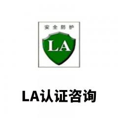 LA认证咨询_专业认证服务机构