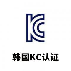 韩国KC认证_专业认证服务机构