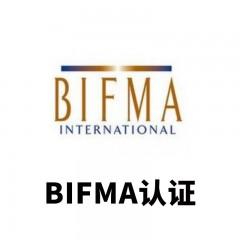 BIFMA认证_专业认证服务机构
