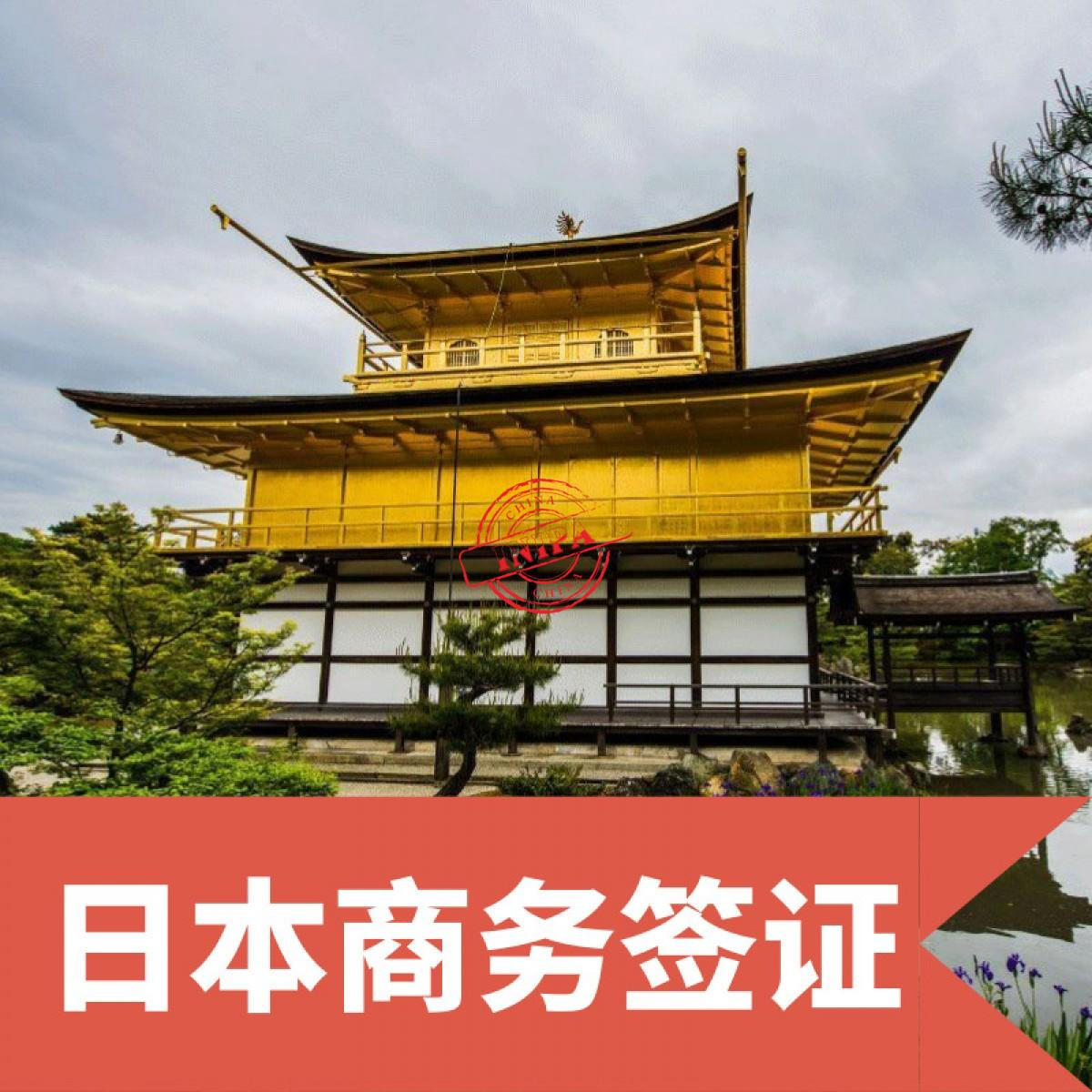 日本商务签证_清晰快速 出签率高