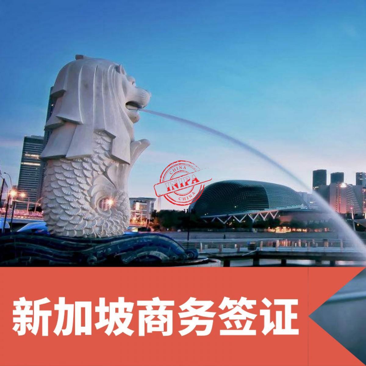 新加坡商务签证