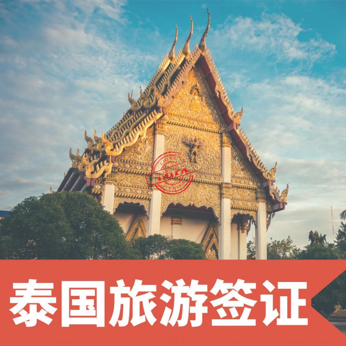 泰国旅游签证_清晰快速 出签率高