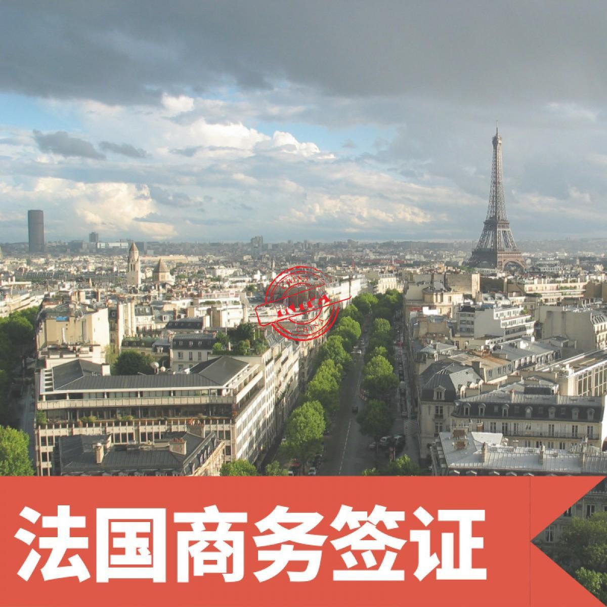 法国商务签证_清晰快速 出签率高