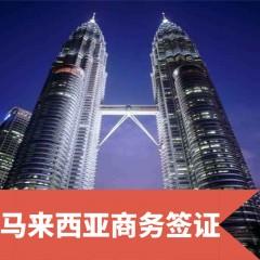 马来西亚商务签证_清晰快速 出签率高