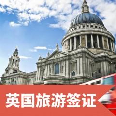 英国旅游签证_清晰快速 出签率高