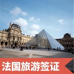 法国旅游签证_清晰快速 出签率高