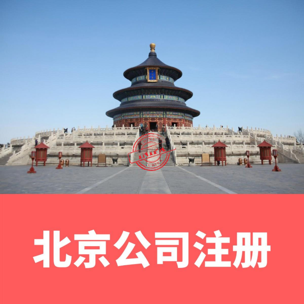 北京公司注册_快速注册北京公司