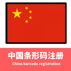 中国条形码注册 专业代理注册国内条形码