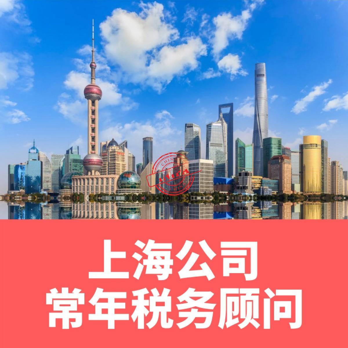 上海公司常年税务顾问_专为企业提供财税顾问服务