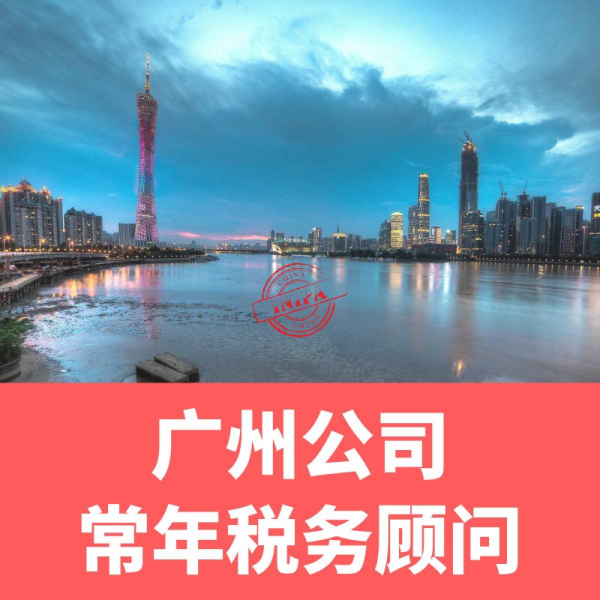 广州公司常年税务顾问_专为企业提供财税顾问服务