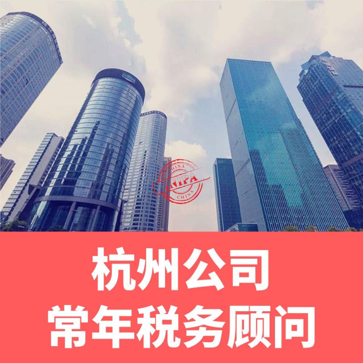 杭州公司常年税务顾问_专为企业提供财税顾问服务