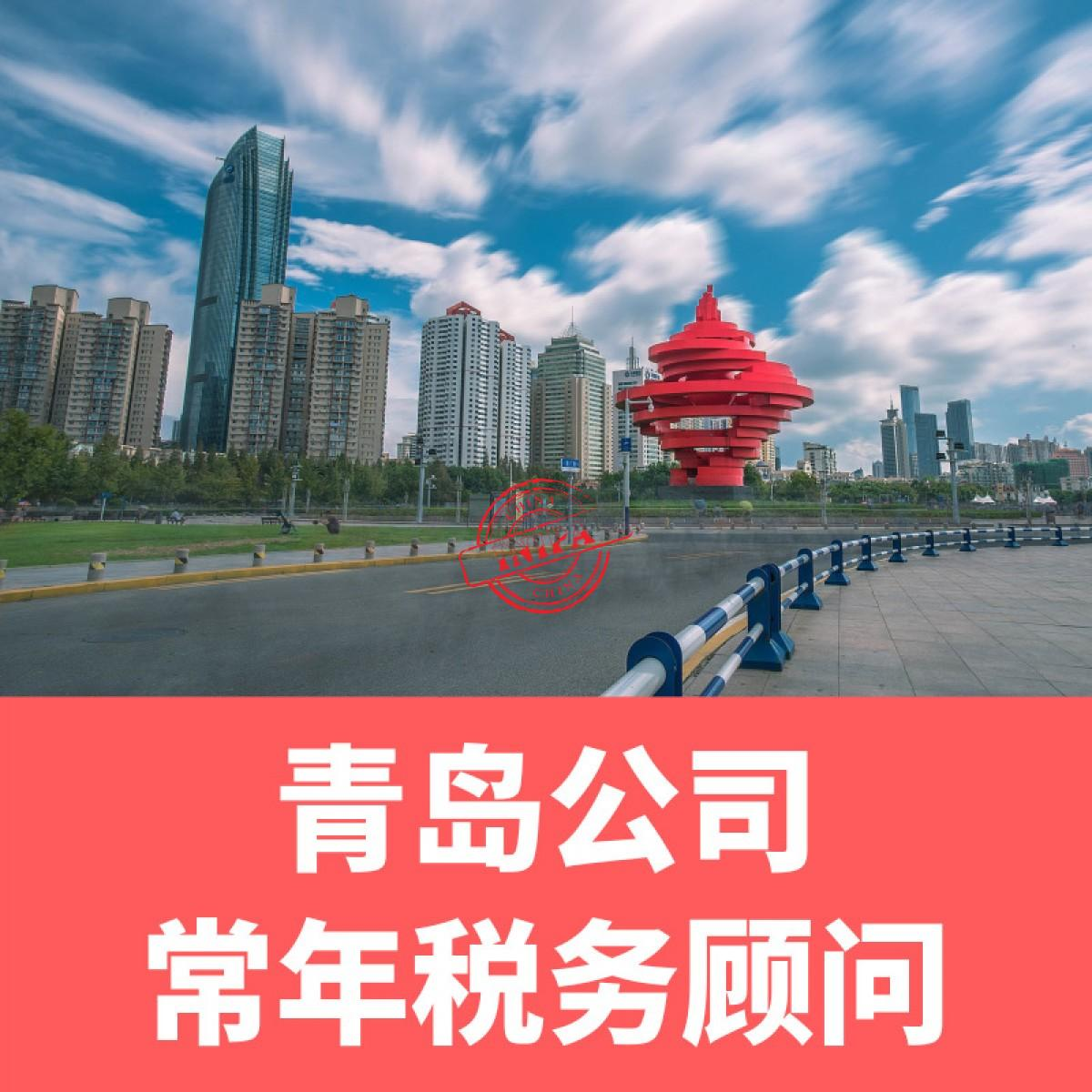 青岛公司常年税务顾问_专为企业提供财税顾问服务