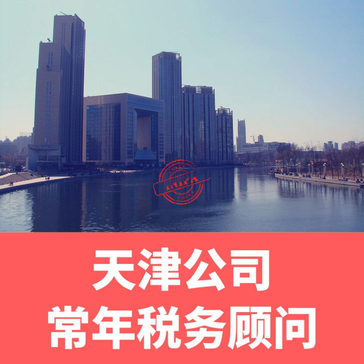 天津公司常年税务顾问_专为企业提供财税顾问服务