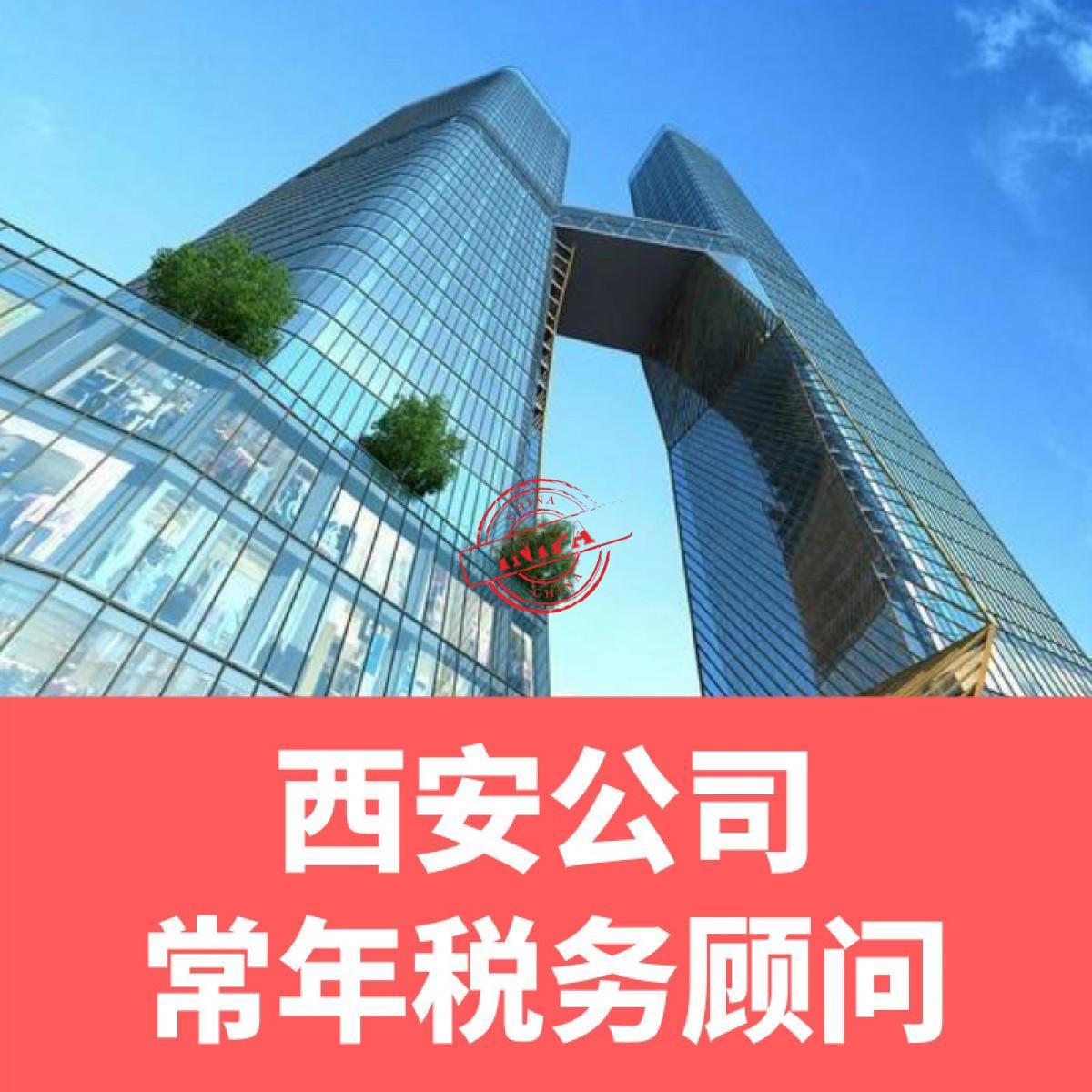 西安公司常年税务顾问_专为企业提供财税顾问服务