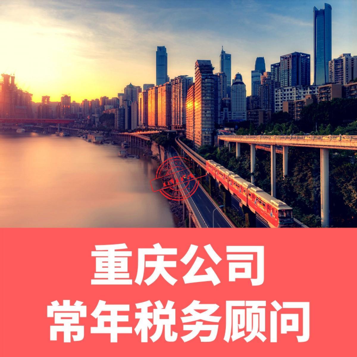 重庆公司常年税务顾问_专为企业提供财税顾问服务